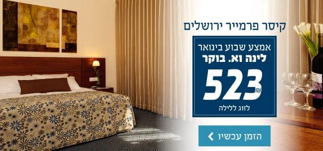ירושלים ינואר