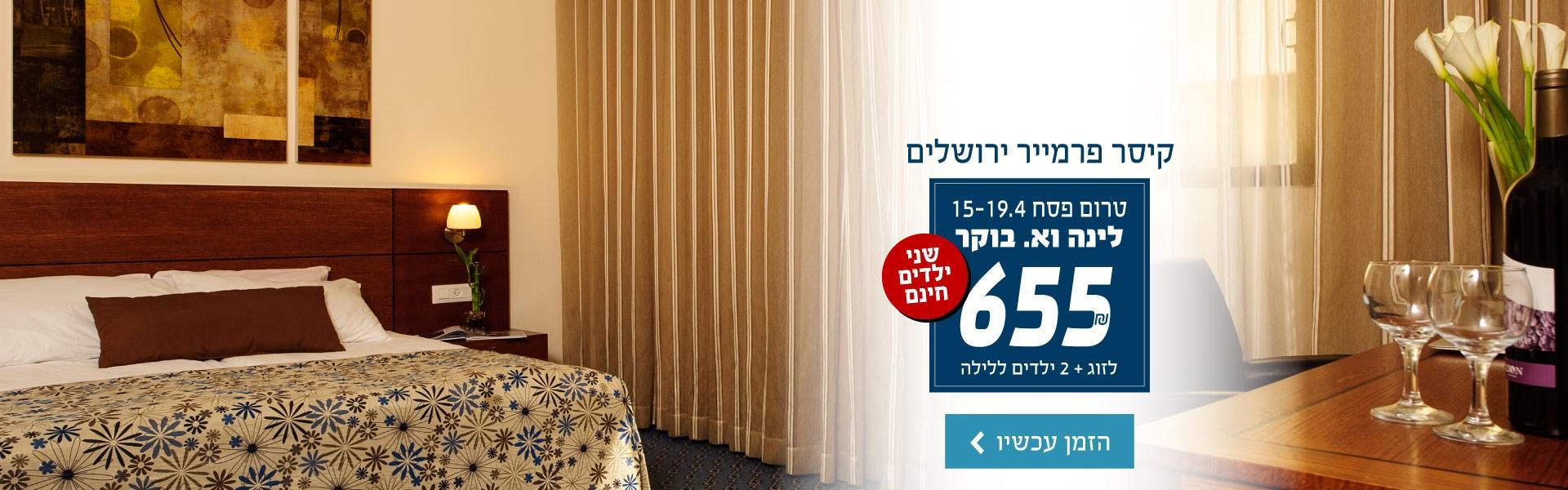ירושלים טרום פסח