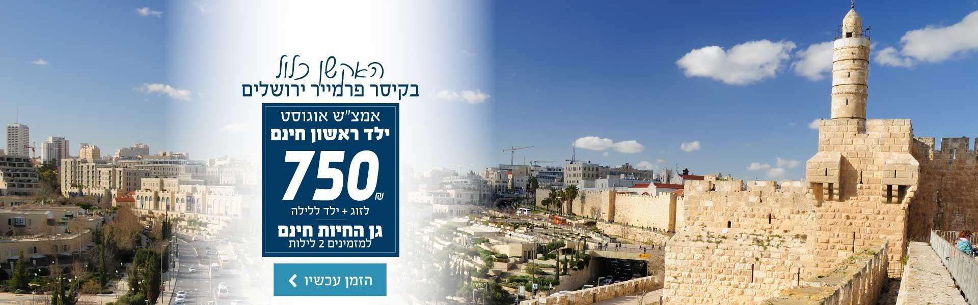 ירושלים גן חיות