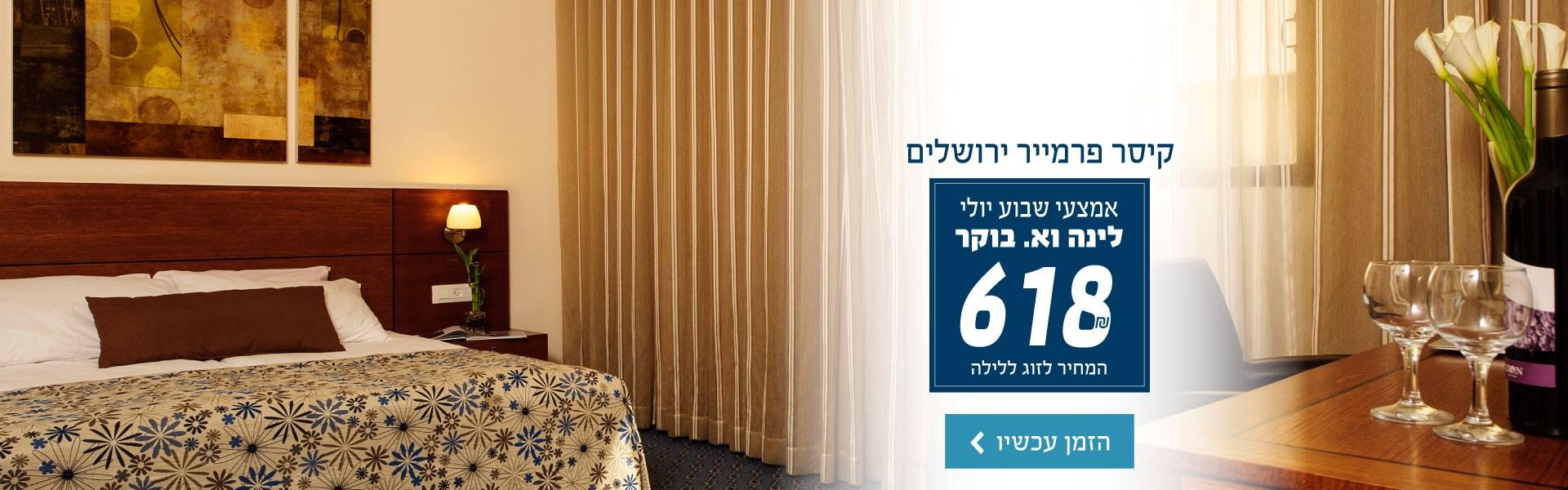 ירושלים אמצש יולי