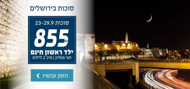 ירושלים סוכות