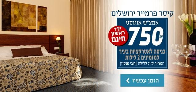 ירושלים אמצש אוגוסט