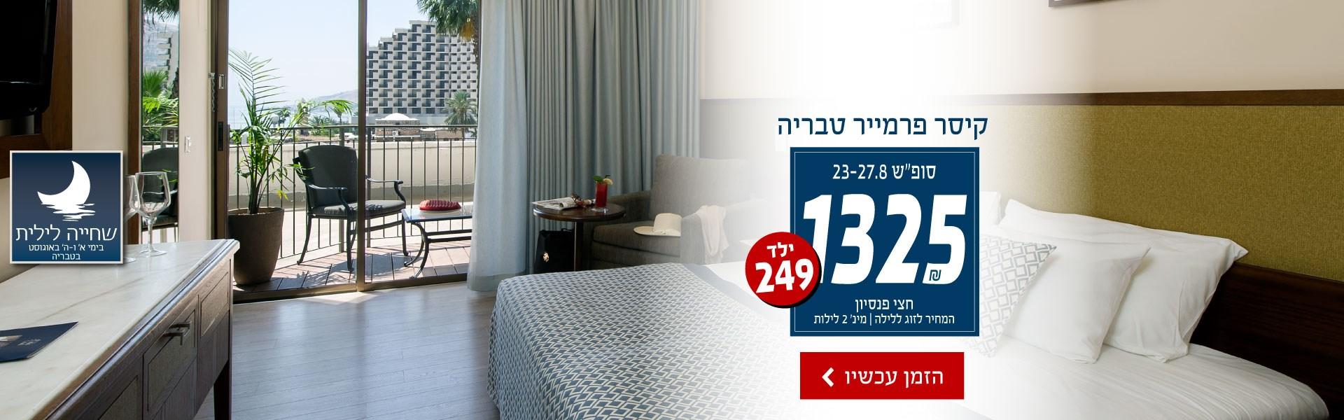 ירושלים A